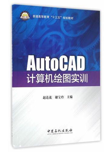 AutoCAD计算机绘图实训