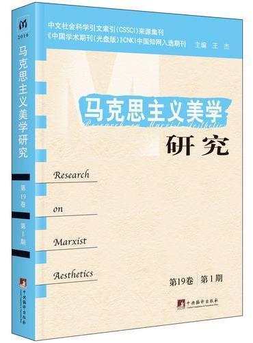 马克思主义美学研究(第19卷第1期)