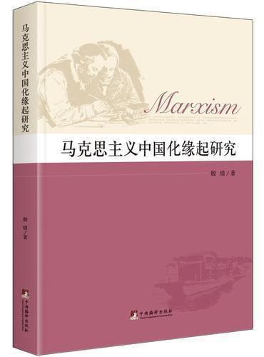 马克思主义中国化缘起研究