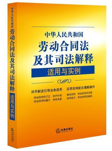 中华人民共和国劳动合同法及其司法解释适用与实例