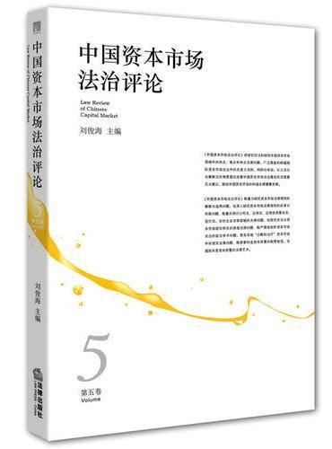 中国资本市场法治评论(第五卷)