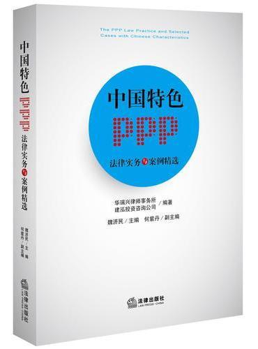 中国特色PPP法律实务与案例精选