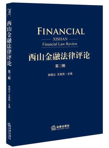 西山金融法律评论(第三辑)