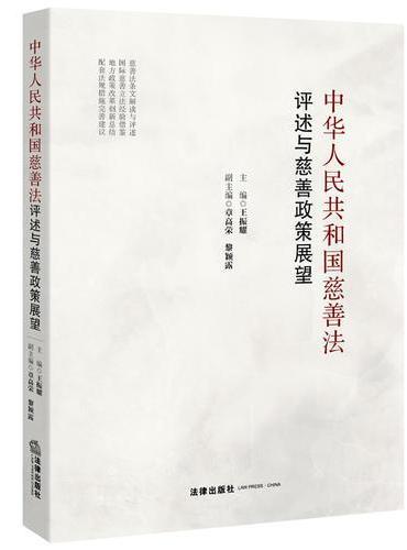 中华人民共和国慈善法评述与慈善政策展望