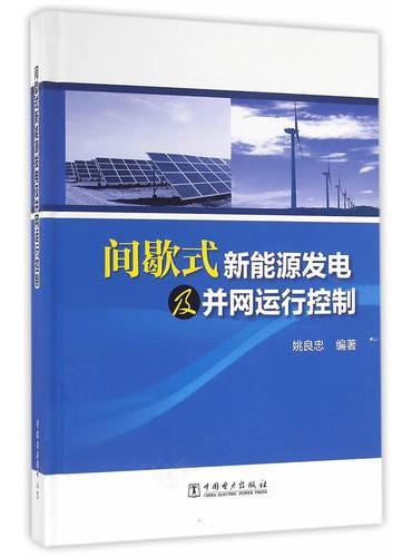 间歇式新能源发电及并网运行控制