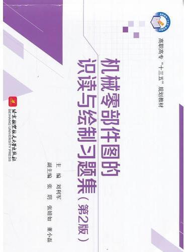 机械零部件图的识读与绘制习题集(第2版)(高职高专)(十三五)