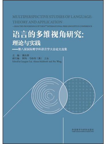 语言的多维视角研究:理论与实践-第八届国际跨学科语言学大会论文选集