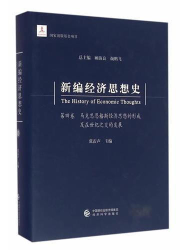 新编经济思想史(第四卷)--马克思恩格斯经济思想的形成及在世纪之交的发展
