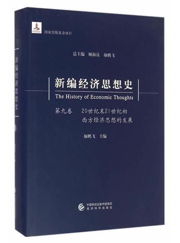 新编经济思想史(第九卷)--20世纪末和21世纪初西方经济思想的发展 第九卷