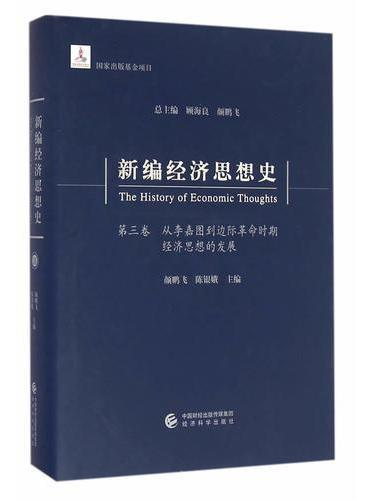 新编经济思想史(第三卷)--从李嘉图到边际革命时期经济思想的发展