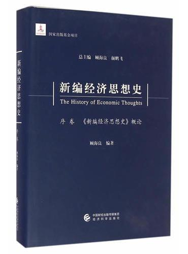 新编经济思想史--序卷 概论