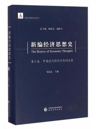 新编经济思想史(第六卷)--中国近代经济思想的发展