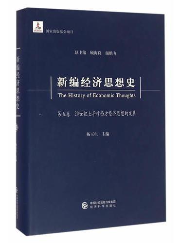 新编经济思想史(第五卷)--20世纪上半叶西方经济思想的发展