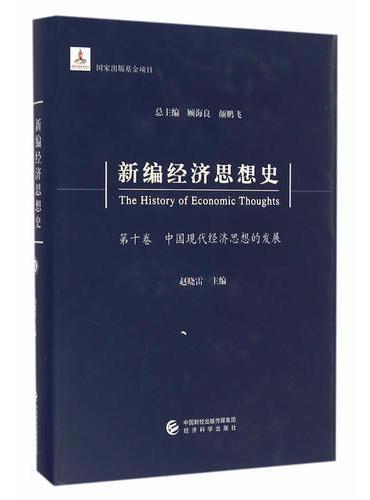 新编经济思想史(第十卷)--中国现代经济思想的发展