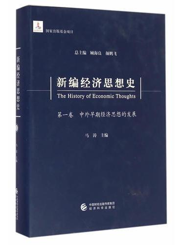 新编经济思想史(第一卷)--中外早期经济思想的发展