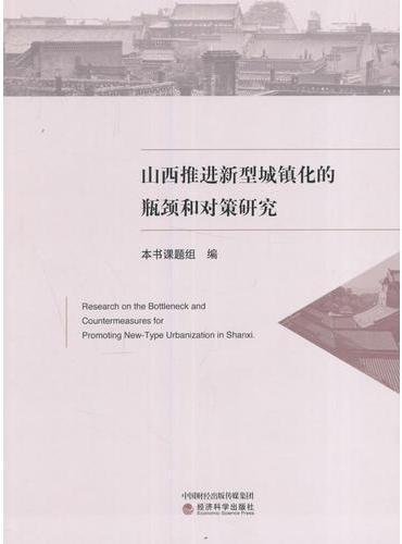 山西推进新型城镇化的瓶颈和对策研究