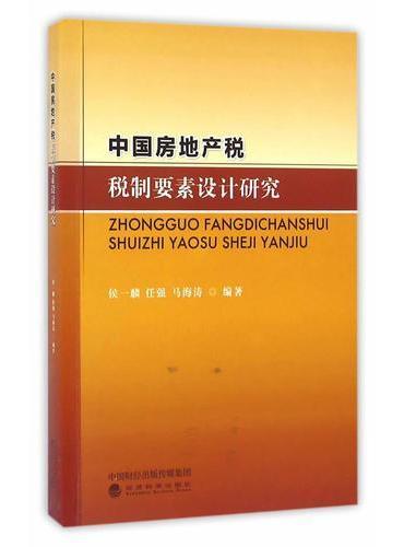 中国房地产税税制要素设计研究
