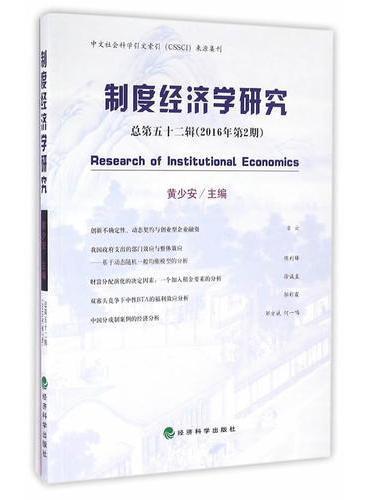 制度经济学研究 2016年第2期(总第五十二辑)
