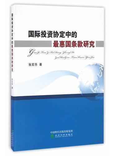 国际投资协定中的最惠国条款研究