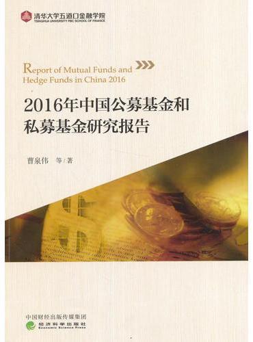 2016年中国公募基金和私募基金研究报告