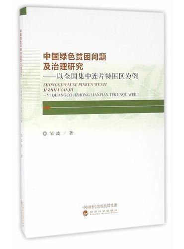 中国绿色贫困问题及治理研究——以全国集中连片特困区为例