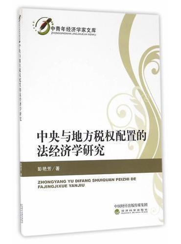 中央与地方税权配置的法经济学研究