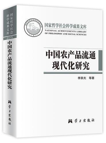 中国农产品流通现代化研究