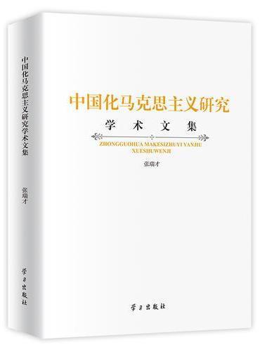 中国化马克思主义研究学术文集