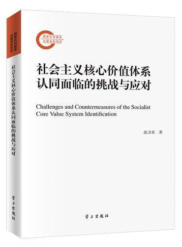 社会主义核心价值体系认同面临的挑战与应对(国家社科基金后期资助项目)