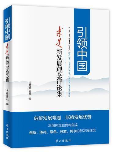 引领中国:《求是》新发展理念评论集