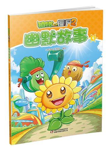 植物大战僵尸2幽默故事9