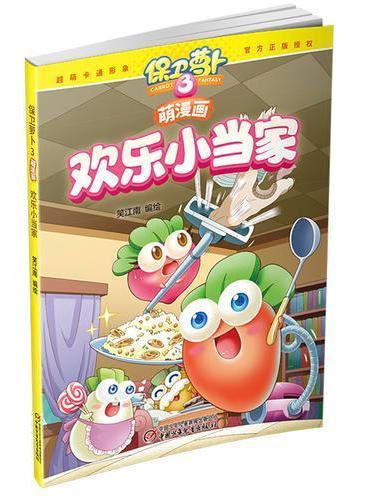 保卫萝卜3萌漫画·欢乐小当家