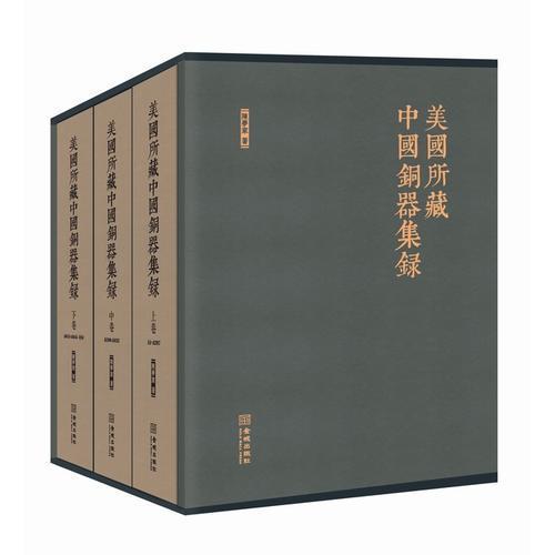 美国所藏中国铜器集录(全三册)