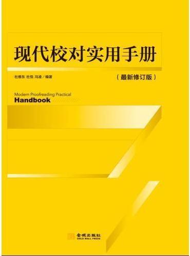 现代校对实用手册