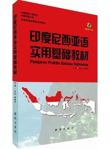 印度尼西亚语实用基础教材