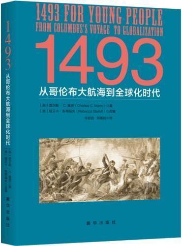 1493:从哥伦布大航海到全球化时代