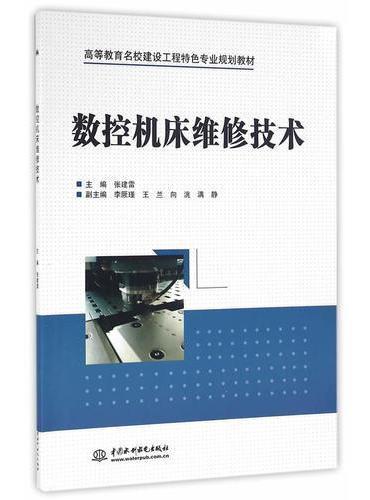 数控机床维修技术(高等教育名校建设工程特色专业规划教材)