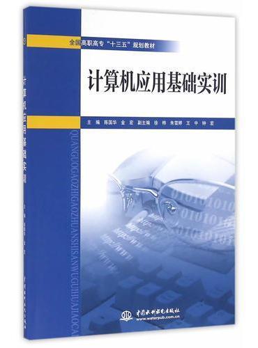 """计算机应用基础实训(全国高职高专""""十三五""""规划教材)"""