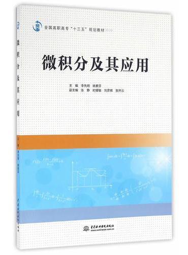 """微积分及其应用(全国高职高专""""十三五""""规划教材)"""