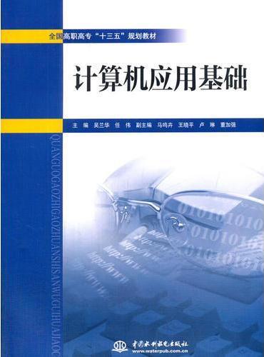 """计算机应用基础(全国高职高专""""十三五""""规划教材)"""