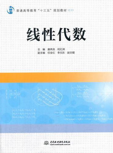 """线性代数(普通高等教育""""十三五""""规划教材)"""
