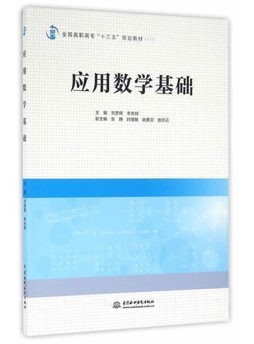 """应用数学基础(全国高职高专""""十三五""""规划教材)"""