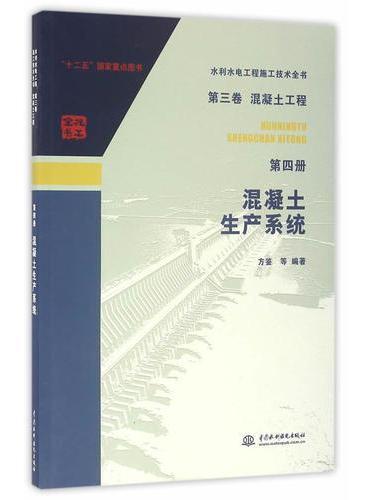 第三卷混凝土工程  第四册  混凝土生产系统(水利水电工程施工技术全书)
