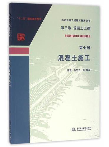 第三卷混凝土工程  第七册  混凝土施工(水利水电工程施工技术全书)