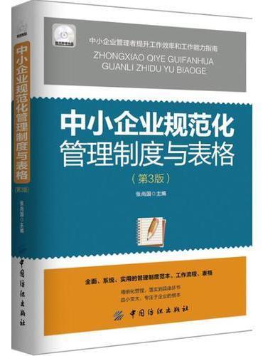 中小企业规范化管理制度与表格(第3版)(配盘)