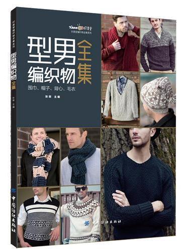 型男编织物全集:围巾、帽子、背心、毛衣