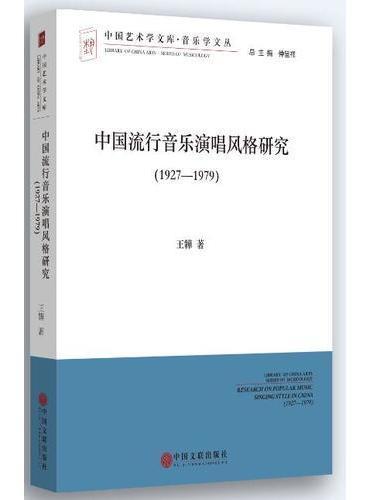 中国流行音乐演唱风格研究(1927-1979)