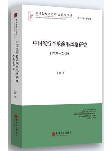 中国流行音乐演唱风格研究(1980-2010)
