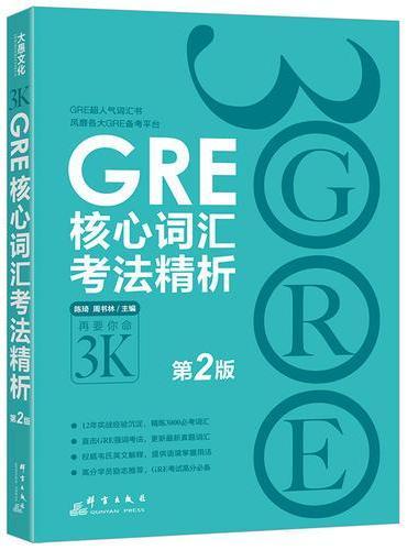新东方 GRE核心词汇考法精析:第2版