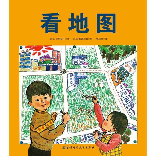 看地图·日本精选科学图画书